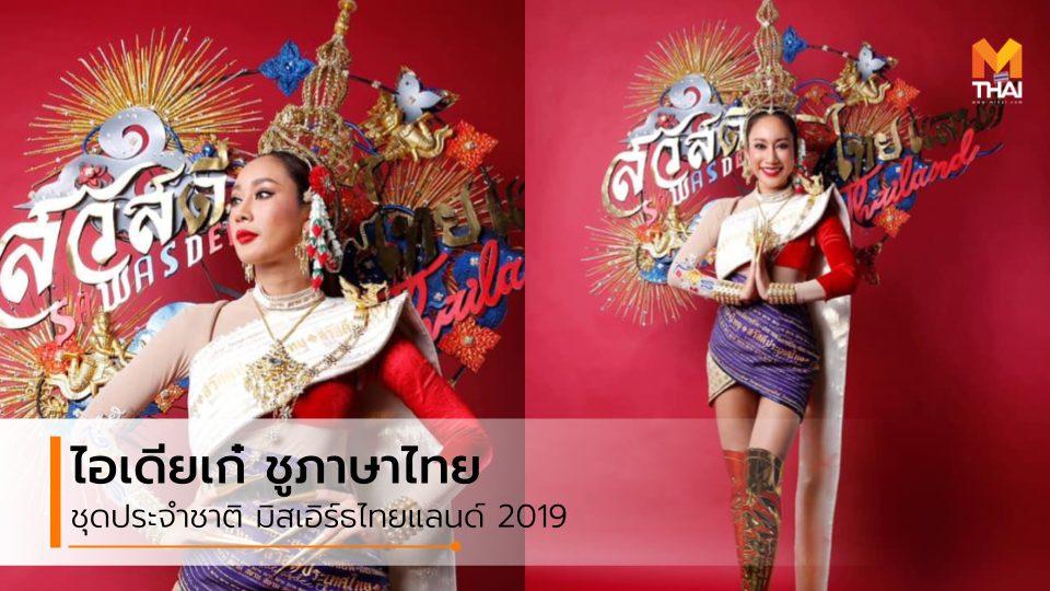 Miss Earth Thailand ชุดประจำชาติ น้ำเพชร ฏีญาร์ภา กฤษณสุวรรณ ประกวดนางงาม มิสเอิร์ธ มิสเอิร์ธไทยแลนด์ มิสเอิร์ธไทยแลนด์ 2019