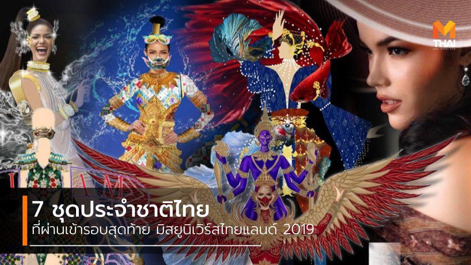 Miss Universe Thailand Miss Universe Thailand 2019 ชุดประจำชาติ ชุดประจำชาติไทย ประกวดชุดประจำชาติ ประกวดนางงาม มิสยูนิเวิร์สไทยแลนด์ มิสยูนิเวิร์สไทยแลนด์ 2019