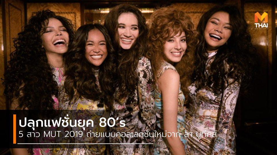 La Boutique คิม โดเชคาโลวา ฟ้าใส ปวีณสุดา มิสยูนิเวิร์สไทยแลนด์ มิสยูนิเวิร์สไทยแลนด์ 2019 มิเรียม ศรพรหมมาศ ลา บูทีคส์ เบลล่า ธนัชพร บุญแสง เฟิร์ส ภัทราพร หวัง