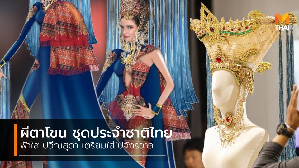 ชุดประจำชาติ ประกวดชุดประจำชาติ ประกวดนางงาม มิสยูนิเวิร์ส มิสยูนิเวิร์ส 2019 มิสยูนิเวิร์สไทยแลนด์ มิสยูนิเวิร์สไทยแลนด์ 2019