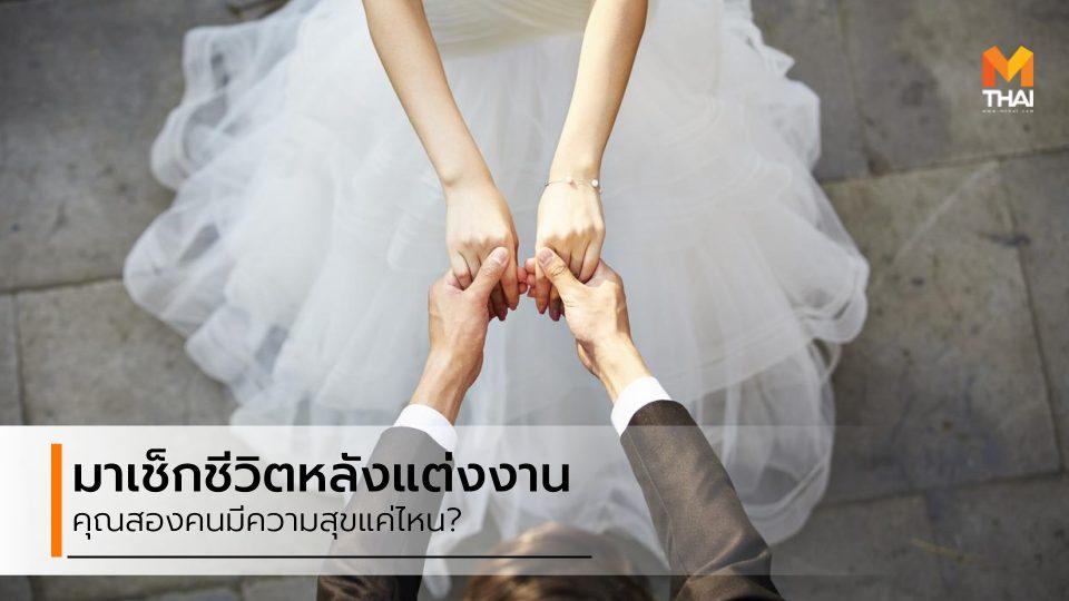 ความสุขหลังแต่งงาน ชีวิตหลังแต่งงาน