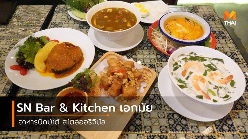 SN Bar & Kitchen กินกับพีท ร้านอาหารเอกมัย ร้านอาหารใต้ อาหารใต้ เอกมัย