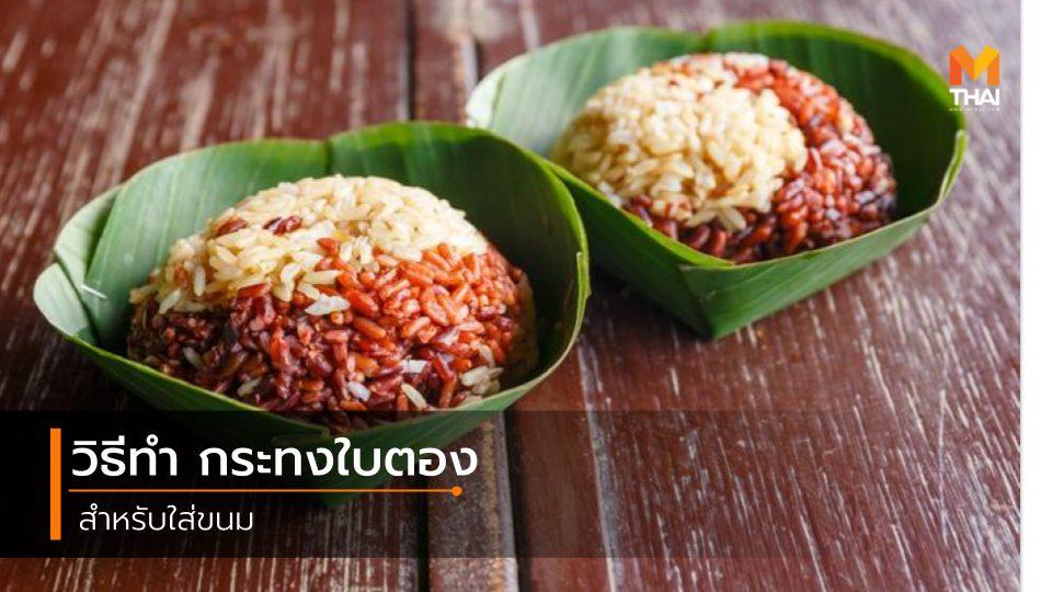 กระทงใบตอง ขนมไทย รักษ์โลก ลดโลกร้อน