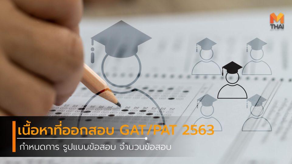 dek63 GAT PAT 63 GAT-PAT การศึกษา กำหนดการสอบ GAT PAT รูปแบบข้อสอบ สมัครสอบ GAT/PAT สมัครสอบ GAT/PAT 2563 เนื้อหาที่ออกสอบ แนวข้อสอบ