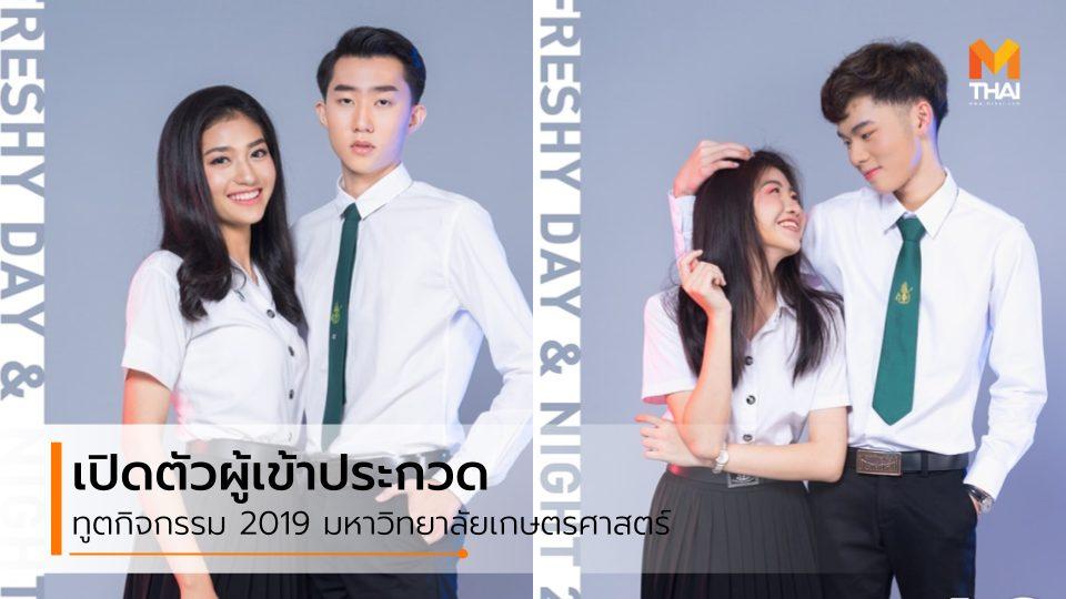 Freshy Day & Freshy Night 2019 KU Ambassador 2019 ทูตกิจกรรม มหาวิทยาลัยเกษตรศาสตร์