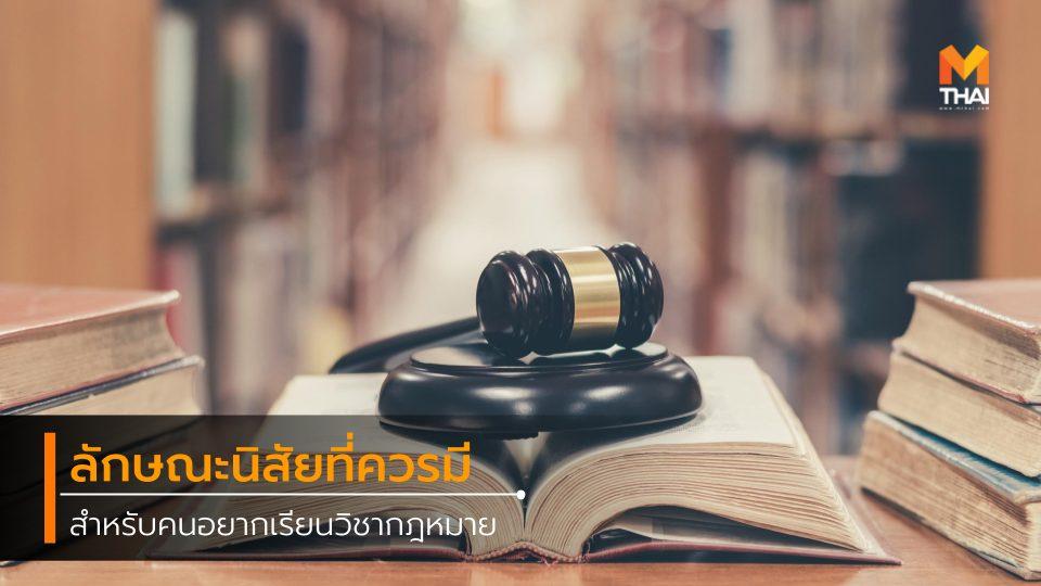 นิติศาสตร์ วิชากฎหมาย เรียนกฎหมาย
