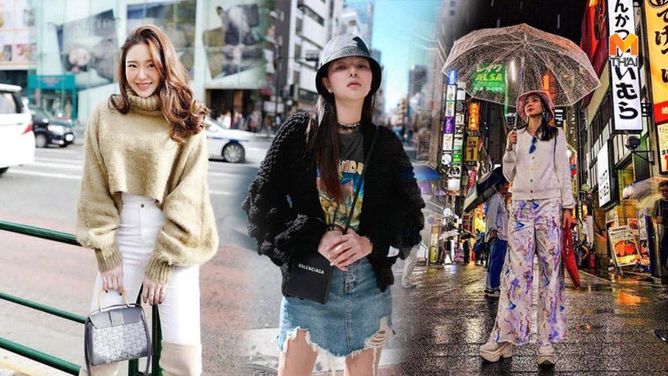 เก็บกระเป๋า เที่ยวญี่ปุ่น เที่ยวญี่ปุ่นแต่งตัวยังไง แต่งตัวไปญี่ปุ่น แต่งตัวไปเที่ยวญี่ปุ่น แฟชั่นไปเที่ยวญี่ปุ่น