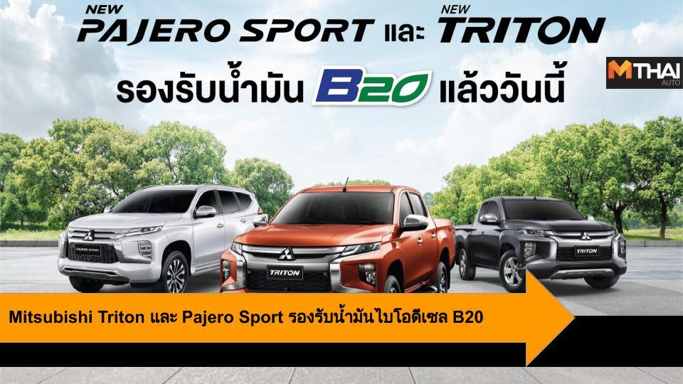 Bio diesel B20 Mitsubishi Mitsubishi Pajero Sport mitsubishi triton กระทรวงพลังงาน น้ำมันไบโอดีเซล น้ำมันไบโอดีเซลบี 20 มิตซูบิชิ มิตซูบิชิ ปาเจโร สปอร์ต มิตซูบิชิ ไทรทัน