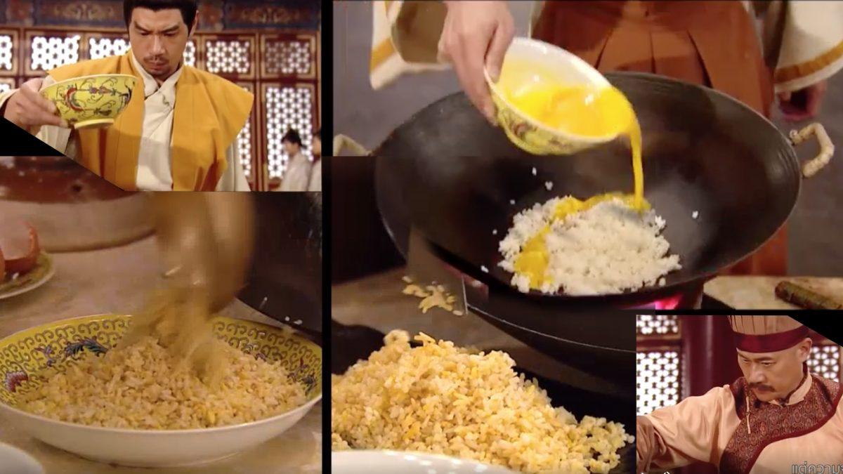 ข้าวผัด ข้าวผัดไข่จักรพรรดิ ยอดพ่อครัววังจักรพรรดิ วิธีทำ ข้าวผัดไข่จักรพรรดิ สูตรอาหาร