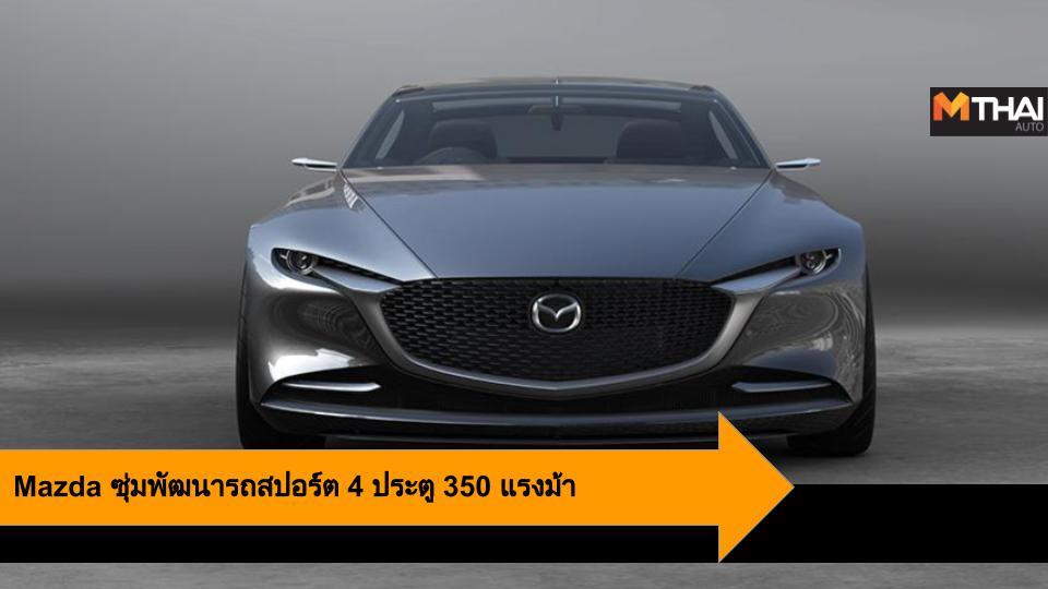 Mazda Mazda RX-Vision Mazda Vision Coupe มาสด้า