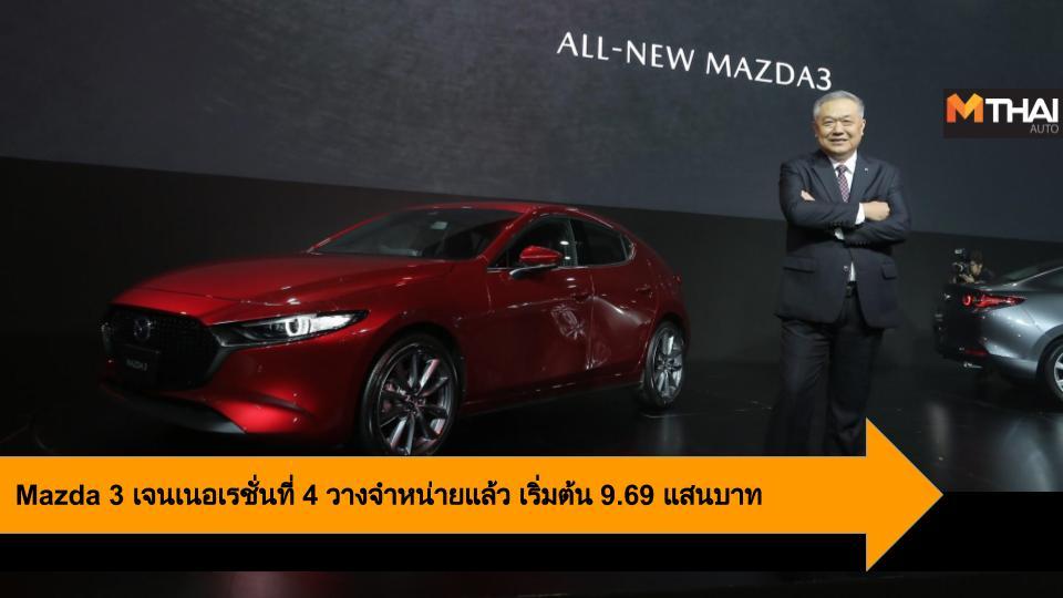All New Mazda 3 Mazda มาสด้า มาสด้า 3 รถใหม่ เปิดตัวรถใหม่