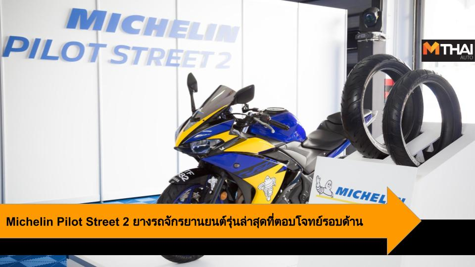 Michelin Michelin Pilot Street 2 มิชลิน มิชลิน ไพลอต สตรีท 2 ยางรถจักรยานยนต์