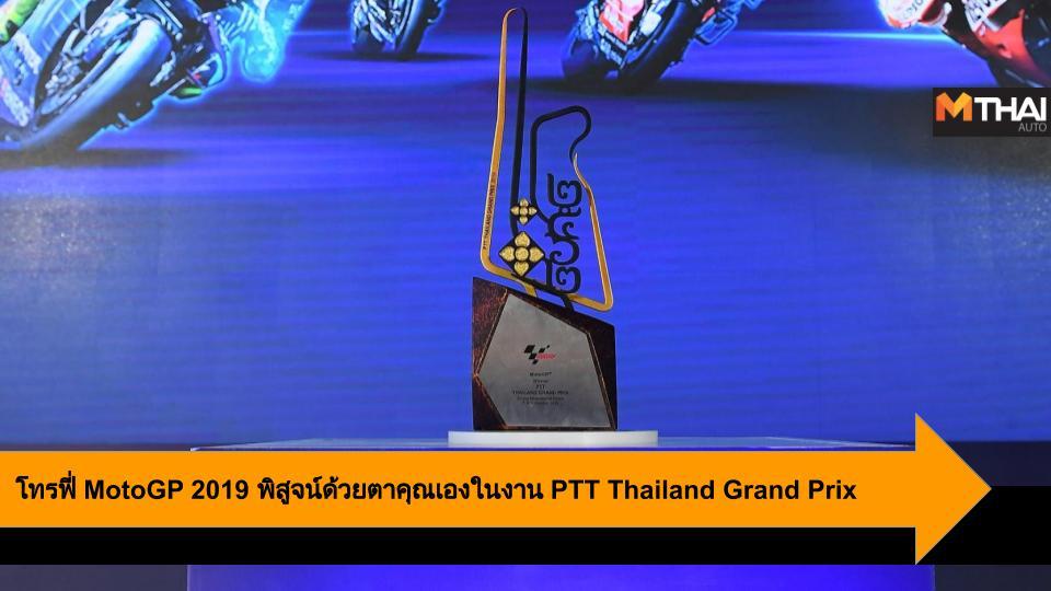 PTT THAILAND GRAND PRIX 2019 ถ้วยรางวัล โทรฟี่ โมโตจีพี โมโตจีพี 2019