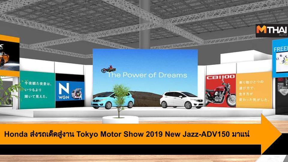 HONDA Tokyo Motor Show Tokyo Motor Show 2019 ฮอนด้า