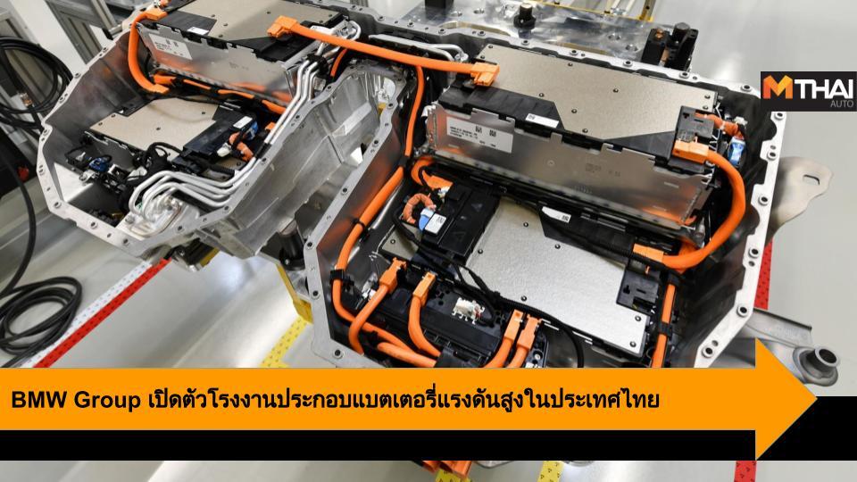 BMW BMW Group BMW Group Thailand โรงงานผลิตแบตเตอรี่