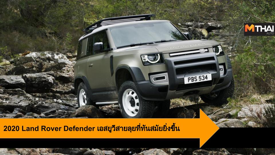 land rover Land Rover Defender รถใหม่ แลนด์ โรเวอร์