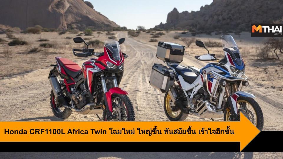 HONDA Honda Africa Twin Honda CRF1100L รถใหม่ ฮอนด้า ฮอนด้า แอฟริกา ทวิน