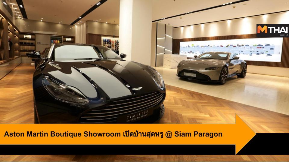 Aston Martin Aston Martin Boutique Showroom Siam Paragon สยามพารากอน แอสตัน มาร์ติน