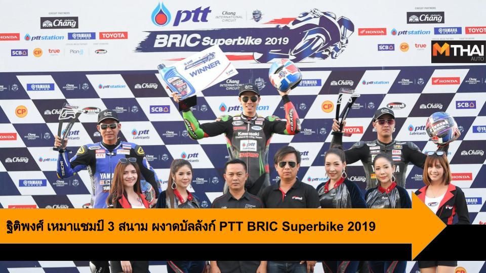 motor sport PTT BRIC SUPERBIKE 2019 PTT BRIC Superbike Chanpionship 2019 มอเตอร์สปอร์ต