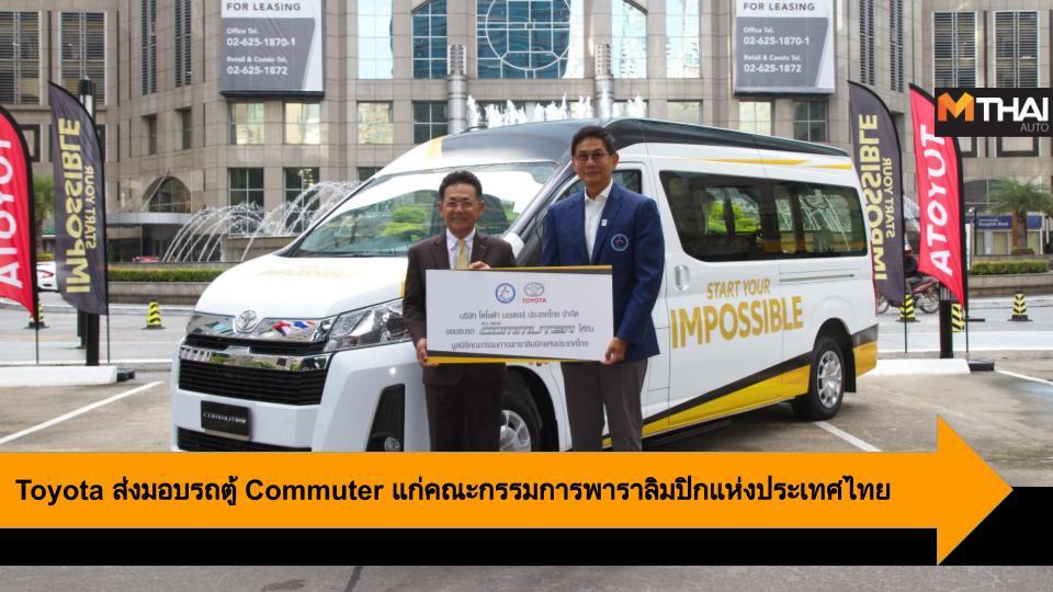 Toyota Toyota Commuter คณะกรรมการพาราลิมปิกแห่งประเทศไทย โตโยต้า