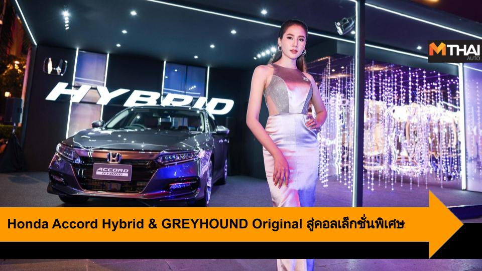 ELLE Fashion Week 2019 GREYHOUND Original HONDA Honda Accord Hybrid ฮอนด้า ฮอนด้า แอคคอร์ด ไฮบริด
