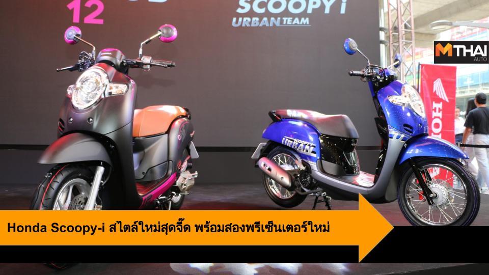 A.P.Honda Honda Scoopy-i จักรยานยนต์ออโตเมติก รถใหม่ ฮอนด้า สกู๊ปปี้ ไอ เอพี ฮอนด้า