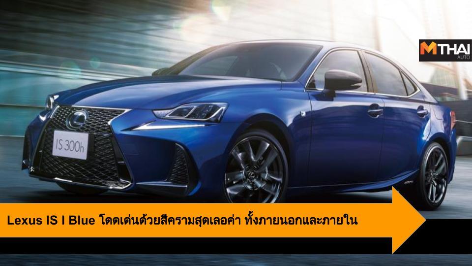 lexus Lexus IS รถรุ่นพิเศษ เล็กซัส