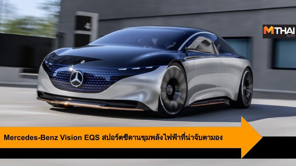 Concept car Frankfurt Motor Show2019 Mercedes-Benz Mercedes-Benz Vision EQS รถต้นแบบ เมอร์เซเดส-เบนซ์