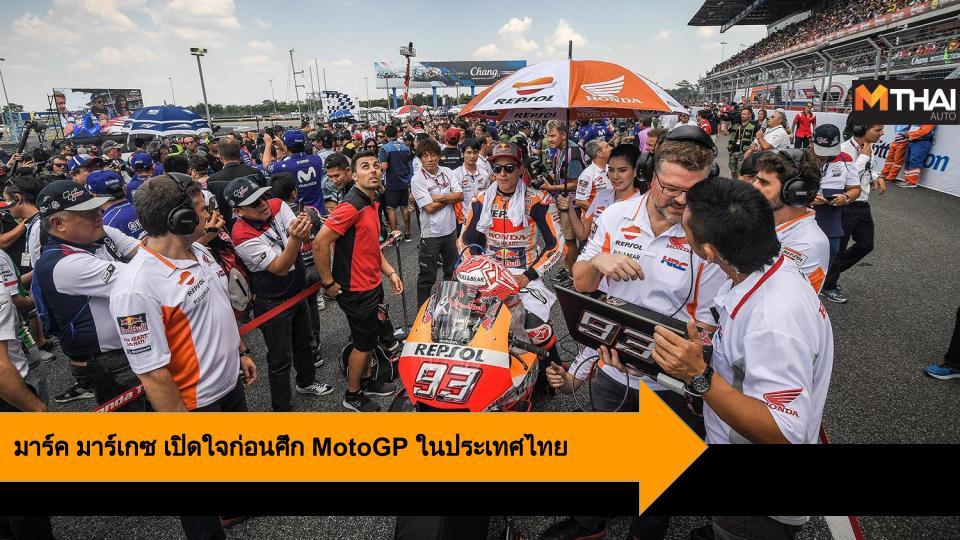 motogp PTT Thailand Grand Prix การกีฬาแห่งประเทศไทย มาร์ค มาร์เกซ