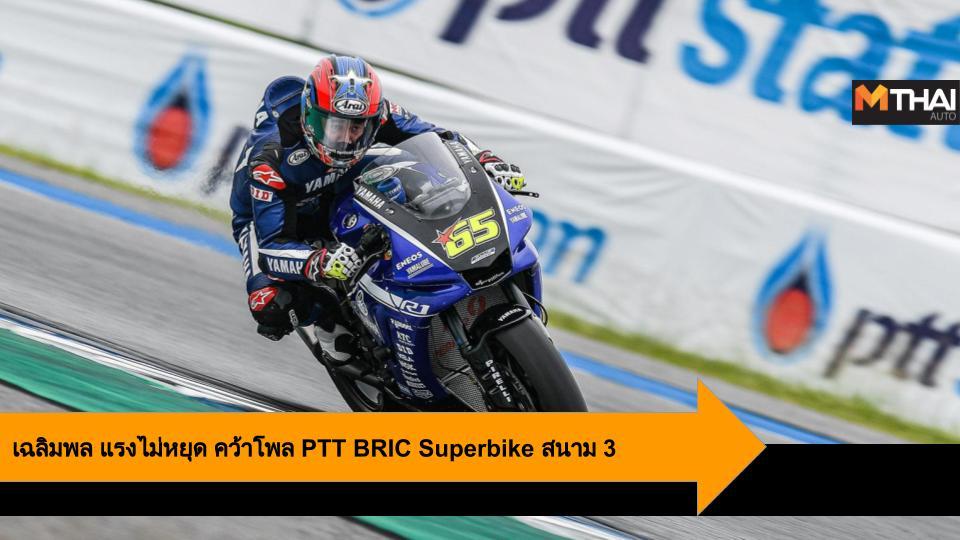 motor sport PTT BRIC SUPERBIKE PTT BRIC SUPERBIKE 2019 พีทีที บีอาร์ไอซี พีทีที บีอาร์ไอซี ซูเปอร์ไบค์ แชมเปี้ยนชิพ 2018 มอเตอร์สปอร์ต