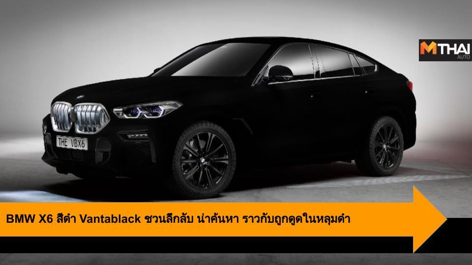 BMW BMW X6 Frankfurt Motor Show2019 Vantablack
