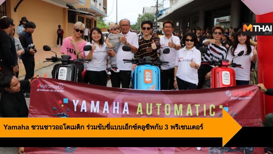 Yamaha Yamaha QBIX ยามาฮ่า