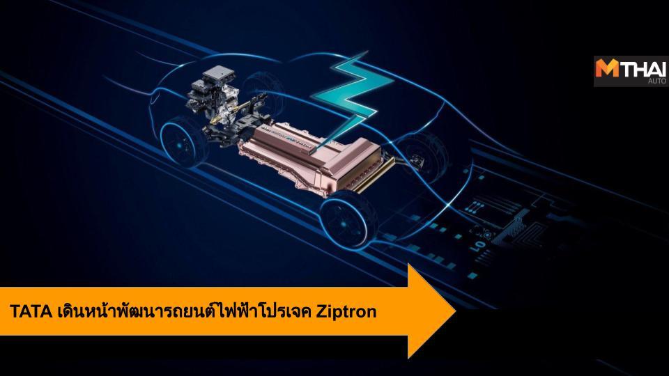 EV car tata Ziptron Technology ทาทา รถยนต์ไฟฟ้า