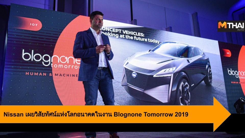 Blognone Tomorrow 2019 nissan นิสสัน