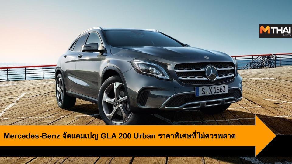GLA-Class Mercedes-Benz Mercedes-Benz GLA 200 Urban เมอร์เซเดส-เบนซ์