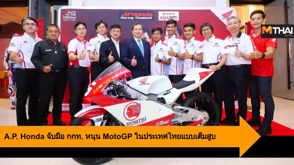 A.P.Honda motogp การกีฬาแห่งประเทศไทย เอพี ฮอนด้า โมโต จีพี