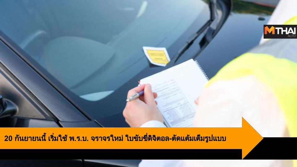 กฎหมาย พ.ร.บ จราจร พ.ร.บ ยึดใบขับขี่ ใบขับขี่ ใบขับขี่อิเล็กทรอนิกส์