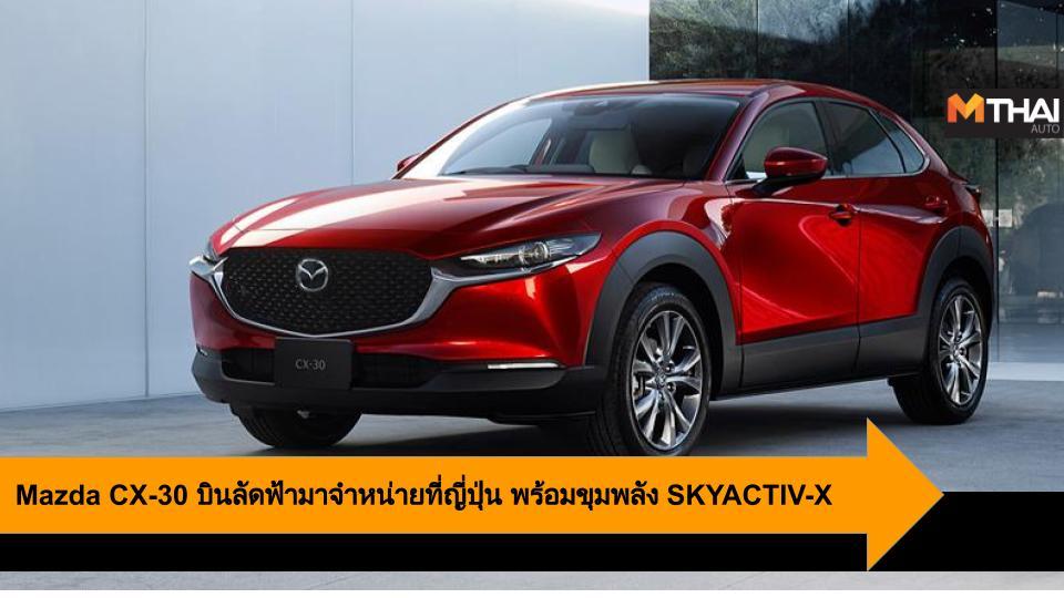 Mazda Mazda CX-30 มาสด้า มาสด้า ซีเอ็กซ์-30 รถใหม่