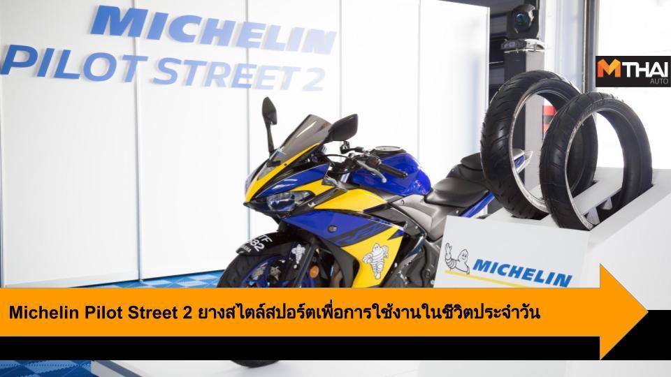 Michelin Michelin Pilot Street 2 มิชลิน มิชลิน ไพลอต สตรีท 2