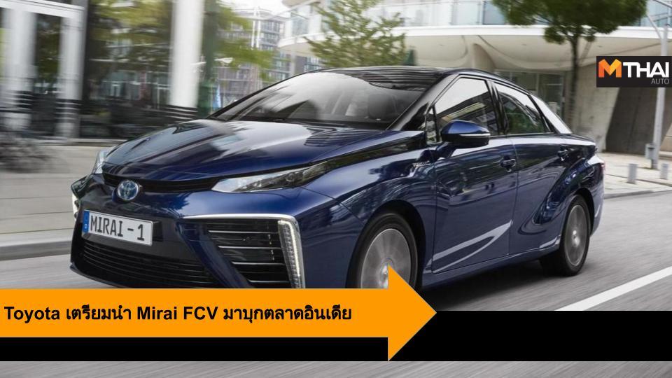 fcv Toyota Toyota Mirai โตโยต้า