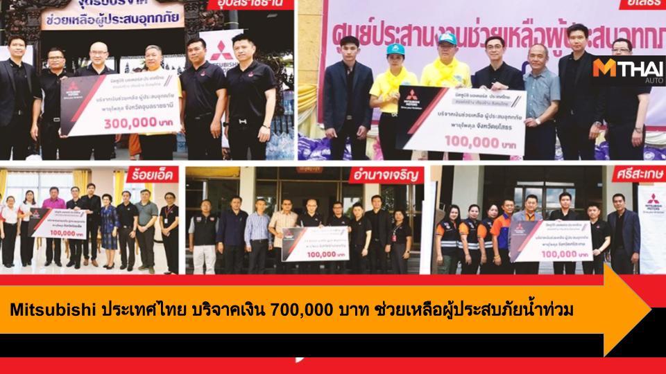 Mitsubishi Mitsubishi Motors (Thailand) Co. Mitsubishi Motors (ประเทศไทย) จำกัด บริจาค ผู้ประสบภัยน้ำท่วม มิตซูบิชิ มิตซูบิชิ มอเตอร์ส (ประเทศไทย)