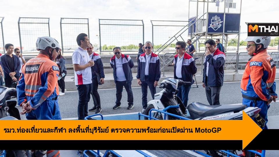 Chang International Circuit motor sport กระทรวงการท่องเที่ยวและกีฬา มอเตอร์สปอร์ต สนาม ช้าง อินเตอร์เนชั่นแนล เซอร์กิต