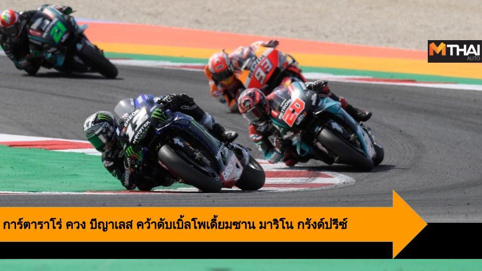 motogp MotoGP2019 Yamaha Yamaha Racing ซาน มาริโน กรังด์ปรีซ์ โมโตจีพี โมโตจีพี 2019