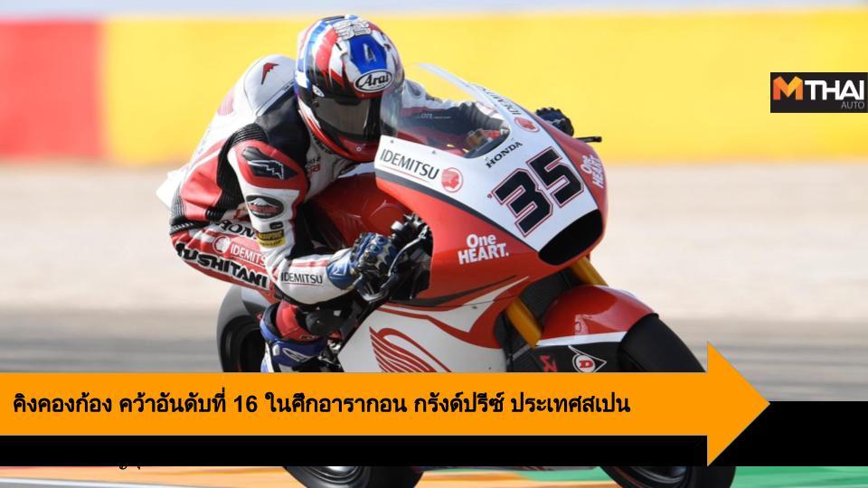 moto2 motogp คิงคองก้อง อิเดมิตสึ ฮอนด้า โมโตแลนด์ อารากอน