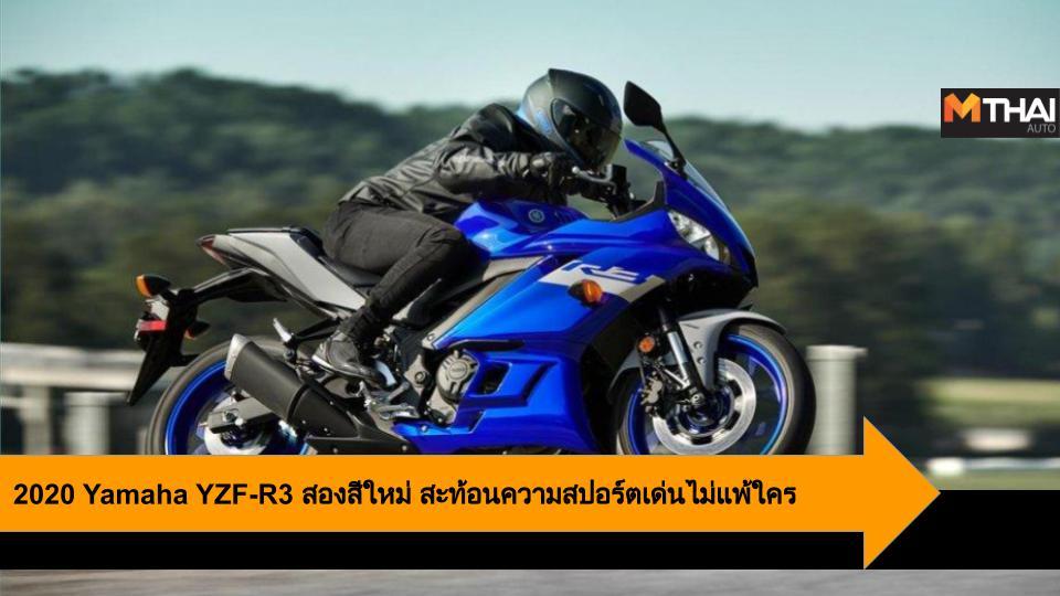 Yamaha Yamaha R3 Yamaha YZF-R3 จักรยานยนต์ยามาฮ่า ยามาฮ่า