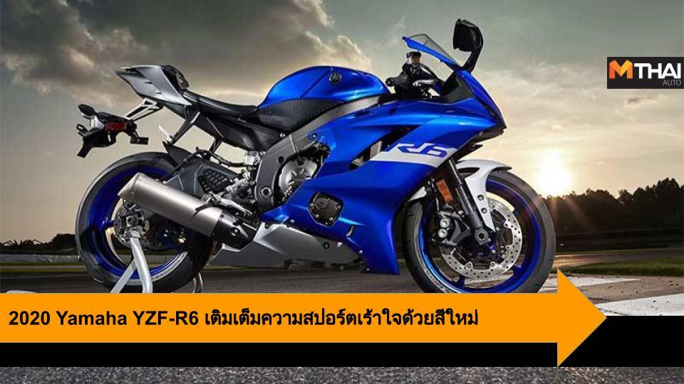 big bike Yamaha Yamaha R6 Yamaha YZF-R6 บิ๊กไบค์ ยามาฮ่า