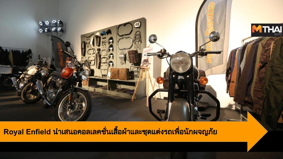 GMA Royal Enfield Royal Enfield Apparel & Accessories Royal Enfield Genuine Motorcycle Accessories รอยัล เอนฟิลด์