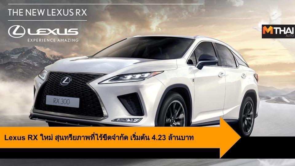 lexus Lexus RX รถใหม่ เปิดตัวรถใหม่ เล็กซัส เล็กซัส อาร์เอ็กซ์