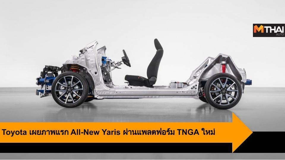 GA-B platform TNGA Toyota toyota yaris โตโยต้า โตโยต้า ยาริส