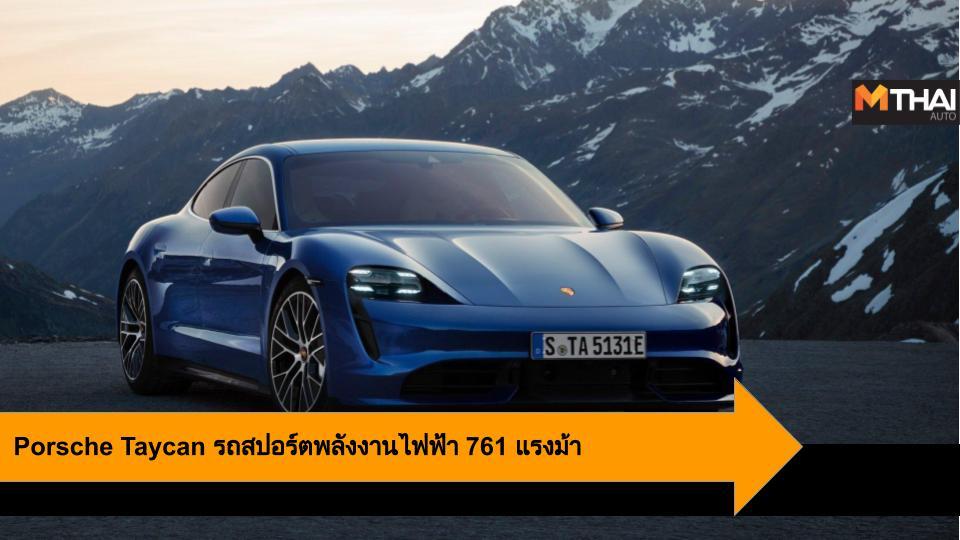 porsche Porsche Taycan ปอร์เช่ ปอร์เช่ เทย์แคน